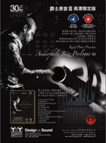 Audiophile Jazz Prologue III