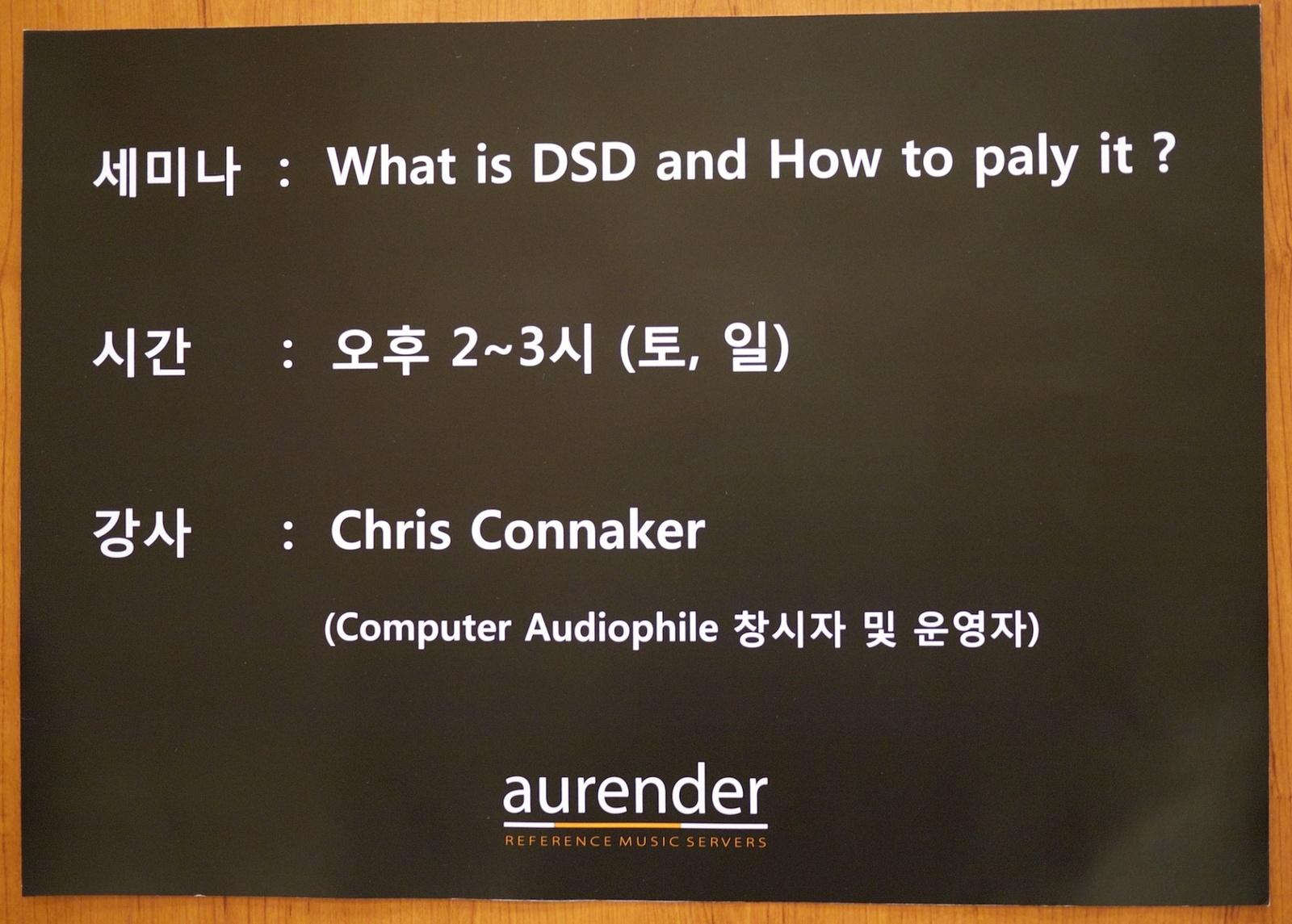 Korea 2013 / Aurender HQ