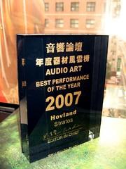 Audio Art, Taiwan - Product of the Year Award